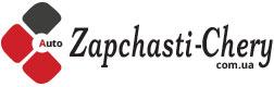 Березанка магазин Zapchasti-chery.com.ua